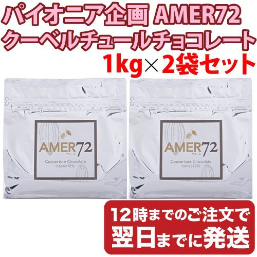 AMER72 Couverture Chocolate (アメール72 クーベルチュールチョコレート) カカオ分72% 2kg(1kg×2袋セット) ホワイトデー