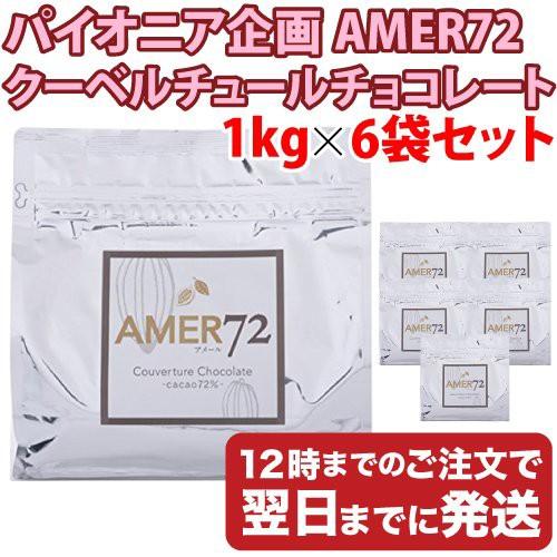 AMER72 Couverture Chocolate (アメール72 クーベルチュールチョコレート) カカオ分72% 6kg(1kg×6袋セット) ホワイトデー