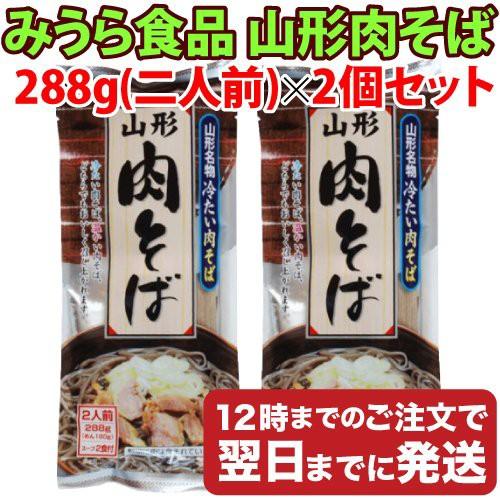 みうら食品 山形肉そば 288g(麺90g×2袋入り、タレ付き)×2個セット