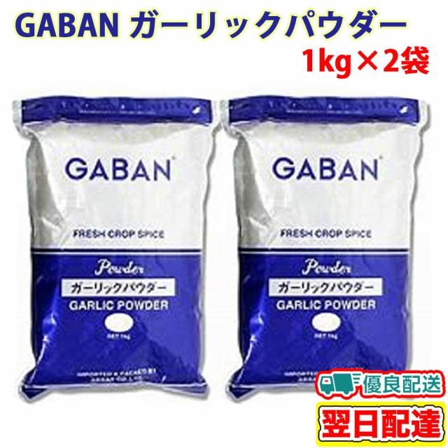 GABAN ギャバン ガーリック パウダー 1kg×2袋セット 調味料 にんにく