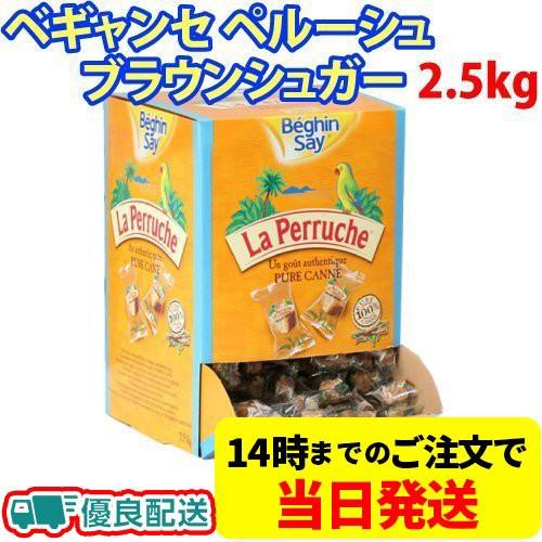 ベギャンセ ペルーシュ ブラウン シュガー 2.5kg ベキャンセ 個包装 調味料 角砂糖