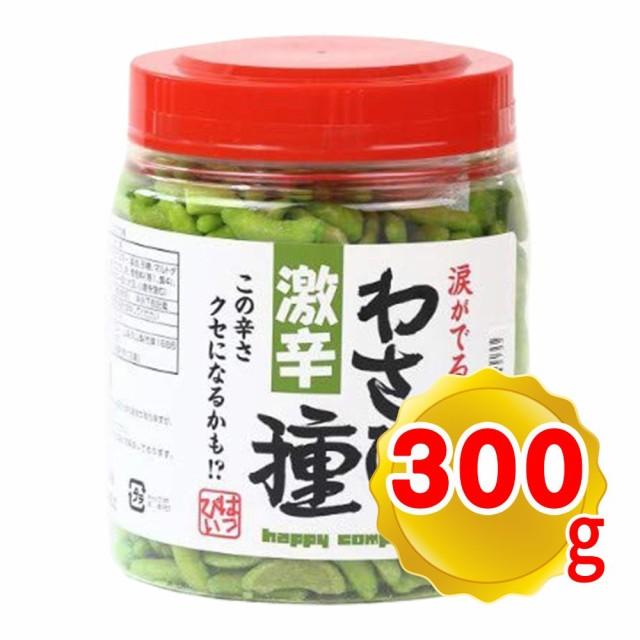 激辛 わさびの種 米菓 大容量 300g 柿の種 わさび おつまみ お菓子