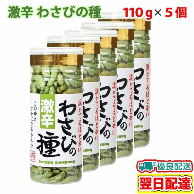 激辛 わさびの種 米菓 110g×5個セット 柿の種 わさび おつまみ お菓子