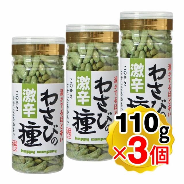送料無料 激辛 わさびの種 米菓 110g×3個セット 柿の種 わさび おつまみ お菓子