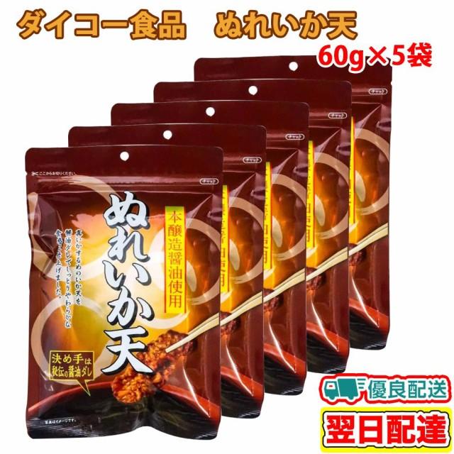 送料無料 ダイコー食品 ぬれいか天 しっとりイカ天 本醸造醤油使用 70g×5袋セット まとめ買い おつまみ ぬれせんべい