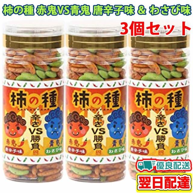 送料無料 柿の種 赤鬼VS青鬼 唐辛子味 & わさび味 110g (3個セット) わさびの種 わさび 激辛 おつまみ お菓子