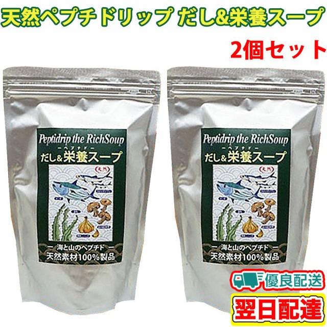 (ポイント常時10倍商品)天然ペプチドリップ だし 栄養スープ 500g×2個セット 千年前の食品舎 無添加 粉末 天然素材 送料無料