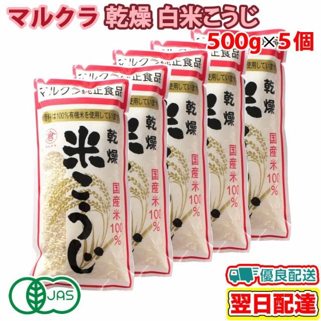 (1個あたり送料込み910円)マルクラ 乾燥米こうじ まとめ買いセット 500g×5個セット 国産米100% 有機米使用 送料無料