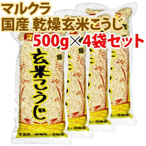 送料無料 マルクラ 国産 乾燥玄米こうじ 500g×4袋セット 国内産 甘酒用 味噌用 漬物用