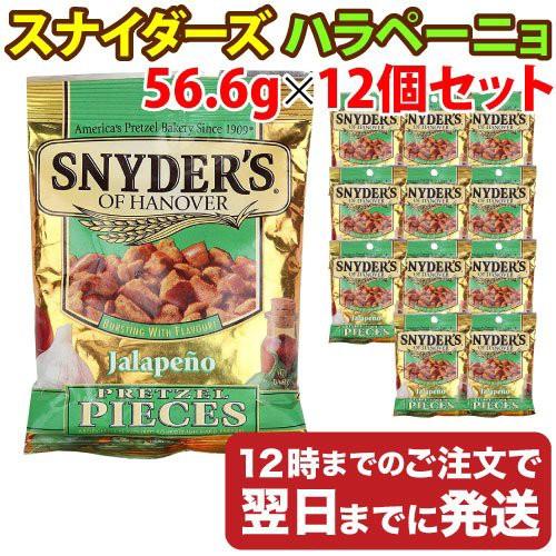 スナイダーズ ハラペーニョ味(青唐辛子風味) ミニ 56.6g×12個セット プレッツェル 輸入菓子 送料無料
