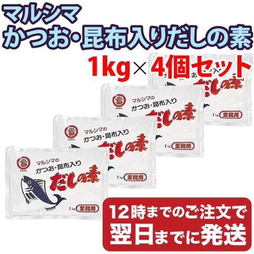 (1個あたり1760円)送料無料 マルシマ 業務用 かつおだしの素 かつお 昆布入り だしの素 1kg×4個セット 丸島醤油 小豆島 だし 出汁 か