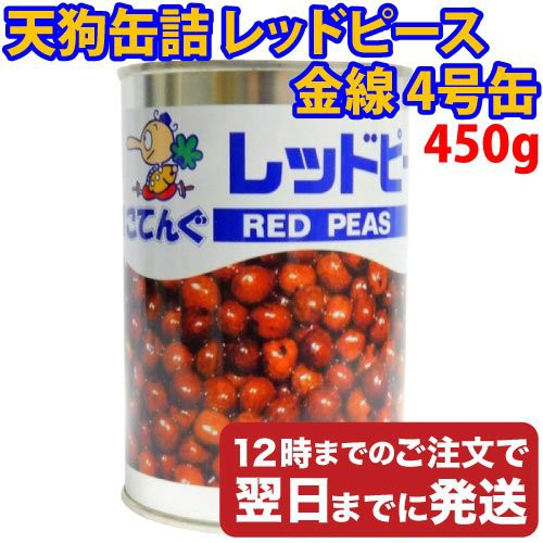 天狗 国産 レッドピース 金線 4号缶(450g)【常温】