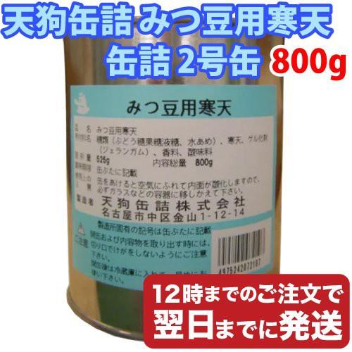 天狗缶詰 みつ豆用寒天 缶詰 2号缶 800g (固形量525g) 甘味 お菓子 和スイーツ