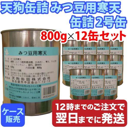 天狗缶詰 みつ豆用寒天 缶詰 2号缶 800g (固形量525g) ×12缶セット ケース販売 甘味 お菓子 和スイーツ