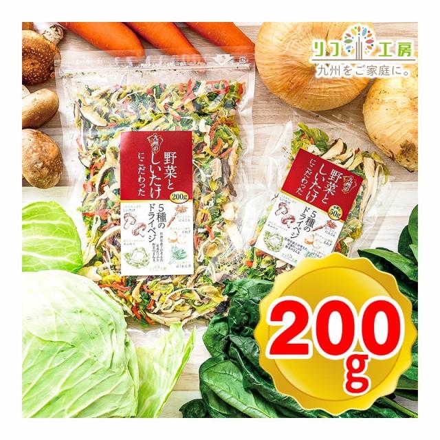 (メール便発送)管理栄養士監修 国産 乾燥野菜 九州の野菜としいたけにこだわった 5種のドライベジ 200g 原木椎茸 キャベツ 人参 ほうれ