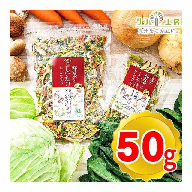 (メール便発送)管理栄養士監修 国産 乾燥野菜 九州の野菜としいたけにこだわった 5種のドライベジ 50g 原木しいたけ キャベツ 人参 ほ