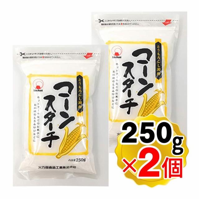 火乃国 コーンスターチ 250g×2個セット 粉の郷 火乃国食品