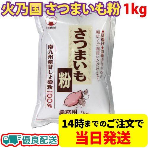 火乃国 さつまいも粉 1kg 国産 業務用 薩摩芋でんぷん粉 片栗粉代用 製菓材料 さつま芋澱粉パウダー