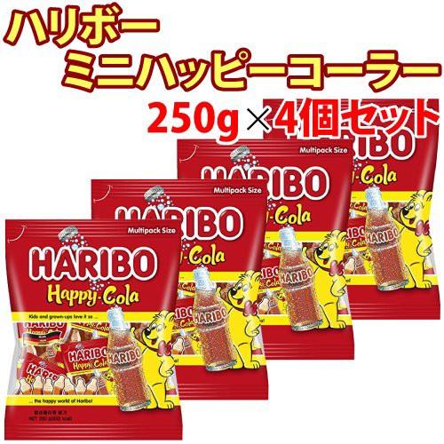 (送料無料)ハリボー ミニハッピーコーラー 250g×4個セット 輸入菓子 HARIBO