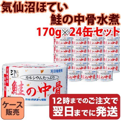 気仙沼ほてい 鮭の中骨水煮(銀鮭中骨水煮) 170g×24缶セット ケース販売 缶詰 缶詰め おつまみ 非常食
