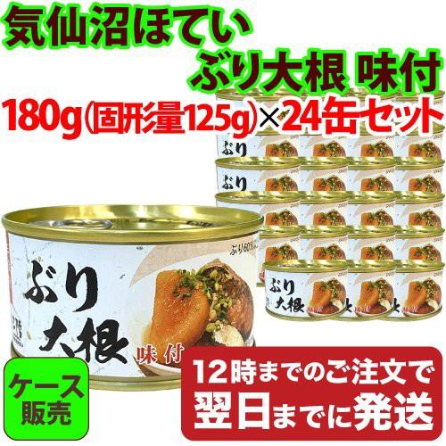 気仙沼ほてい ぶり大根 味付 180g×24缶セット ケース販売 缶詰 缶詰め おつまみ 非常食