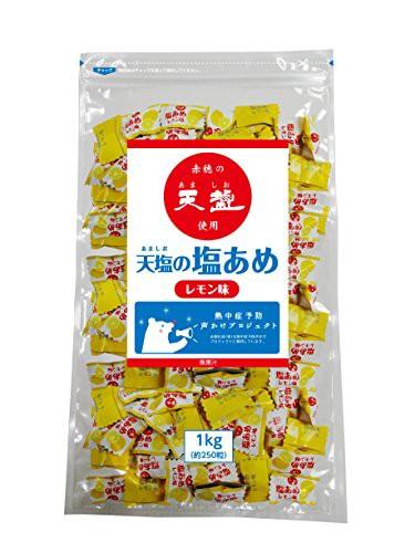 天塩の塩あめ レモン味 1kg(約250粒) 業務用 熱中飴といえばこれ