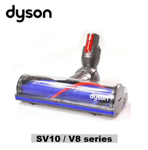 Dyson ダイレクトドライブクリーナーヘッド SV10 V8シリーズ 交換ヘッド 交換パーツ ノズル スペア 部品 カーペット