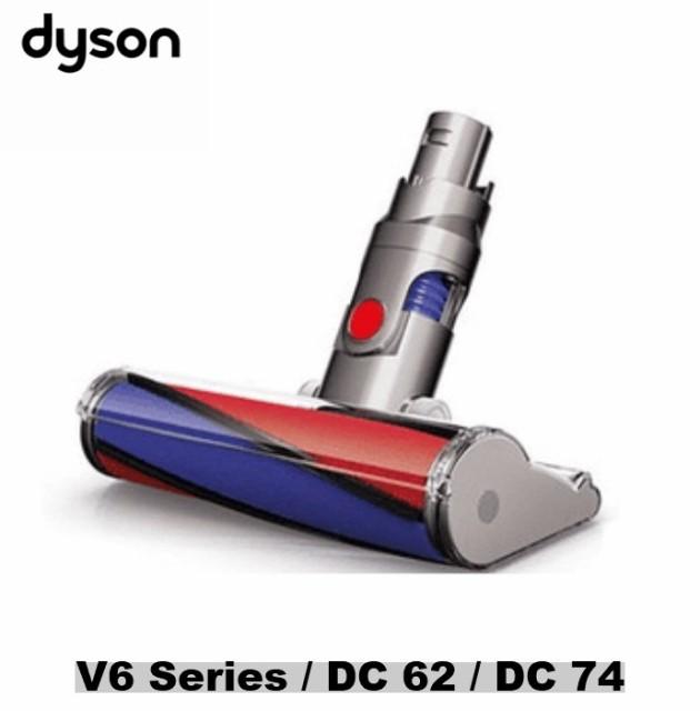 Dyson 純正 ダイソン ソフトローラークリーナーヘッド DC74 Fluffy、V6 シリーズ DC59 /Animal 交換ヘッド パーツ 部品 ヘッド ノズル