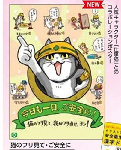 猫のフリ見て・ご安全に!仕事猫ポスター 電話猫 現場猫 くまみね 描き下ろし