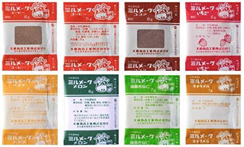 ミルメーク おトクな8種類 各5袋 計40袋入り(コーヒー顆粒・コーヒー粉末・ココア・いちご・バナナ・メロン・抹茶きな粉・キャラメル)