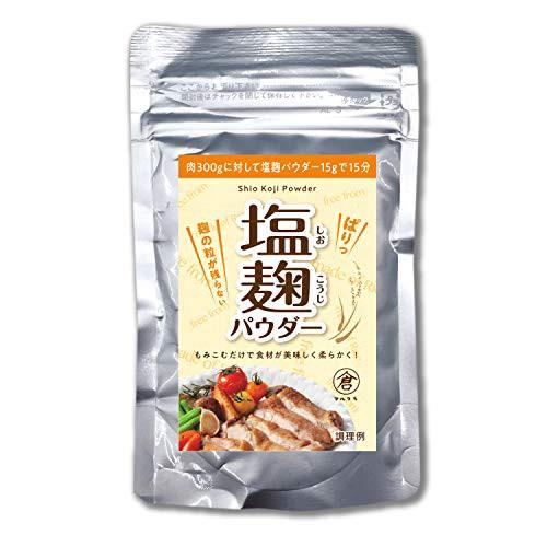 天然生活 塩麹パウダー150g 塩麹 粉末 国産 無添加 発酵食品 塩分控えめ 体に優しい