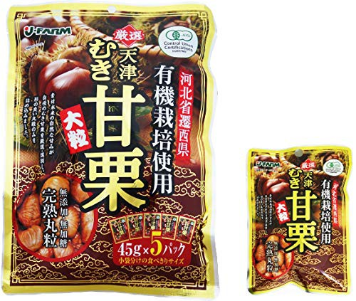 無添加 無加糖 有機JAS認定 完熟天津むき甘栗 45g×10袋 有機栽培のA級栗を100%使用