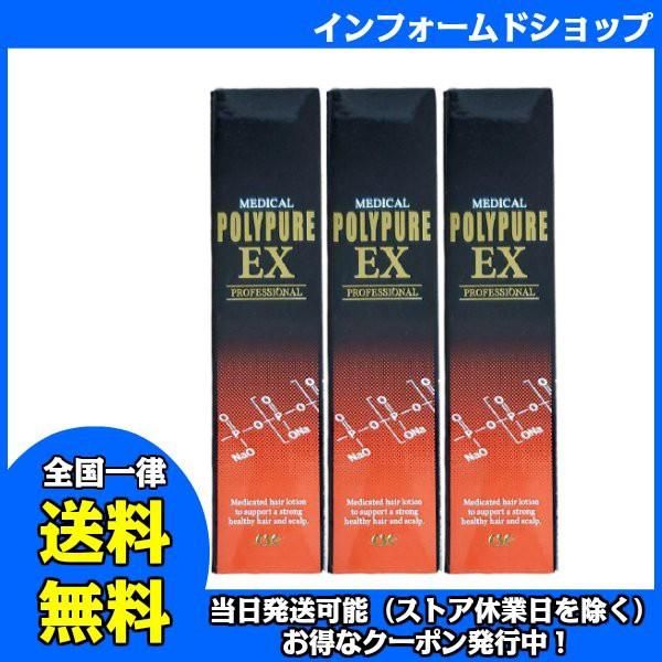 ポリピュアEX 3本セット 育毛剤 120ml POLYPURE EX スカルプケア