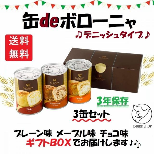ボローニャ 缶deボローニャ3缶ギフト 非常食セット パン 缶詰 保存 プレーン チョコ メープル デニッシュパン