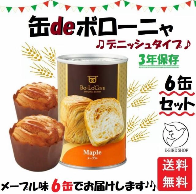 缶deボローニャ メープル味6缶セット(1缶2個入り)保存食 パン 食パン 缶 送料無料