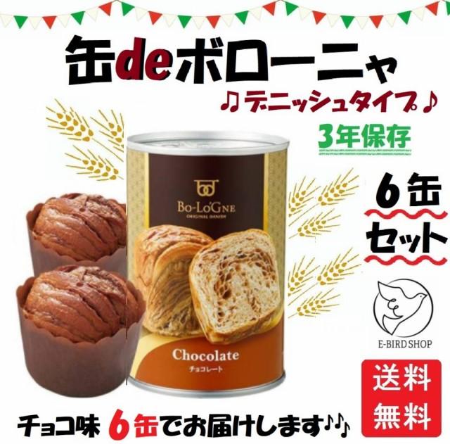 缶deボローニャ チョコ味 6缶セット(1缶2個入り)保存食 パン 食パン 缶 送料無料