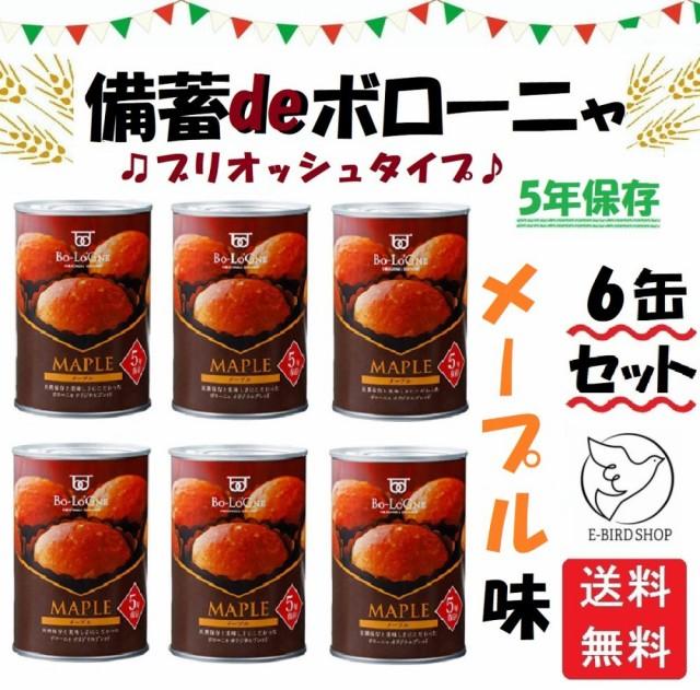 備蓄deボローニャ 5年保存 メープル味 6缶セット 保存食 パン 食パン 缶 送料無料