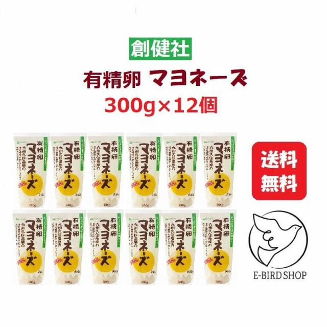 創健社 有精卵マヨネーズ 300g×12個 調味料 自然食品 有精卵 圧搾しぼり 無化調