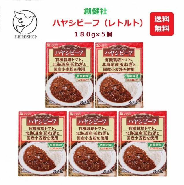 創健社 ハヤシビーフ(レトルト) 180g×5個 有機栽培べに花油 有機栽培トマト 無添加