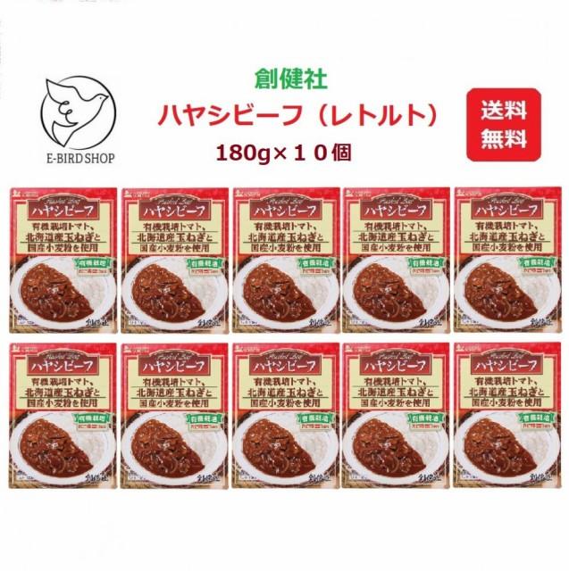 創健社 ハヤシビーフ(レトルト) 180g×10個 有機栽培べに花油 有機栽培トマト 無添加