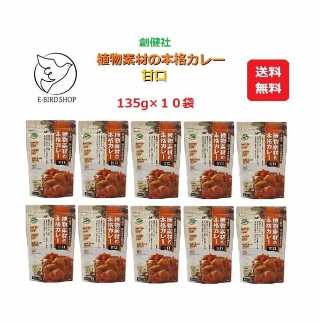 創健社 植物素材のカレー 甘口 フレーク 135g×10袋 カレールウ カレー ルー 植物性素材