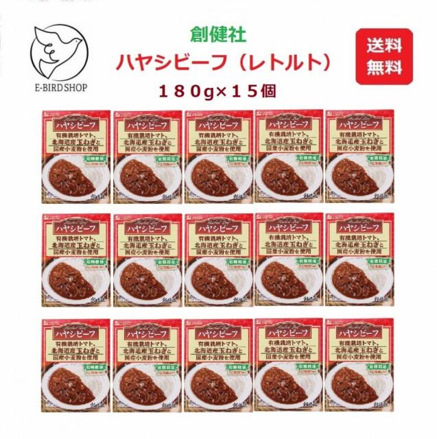 創健社 ハヤシビーフ(レトルト) 180g×15個 有機栽培べに花油 有機栽培トマト 無添加