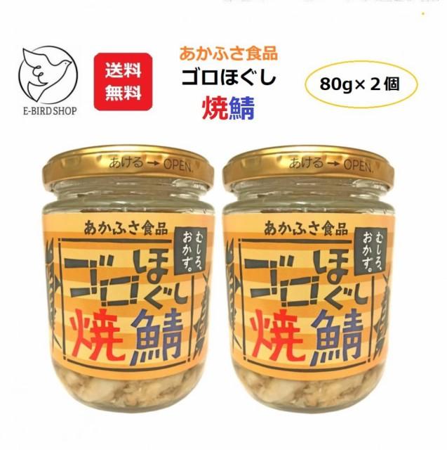 あかふさ食品 ゴロほぐし焼鯖 80g 2個セット 缶詰 瓶詰