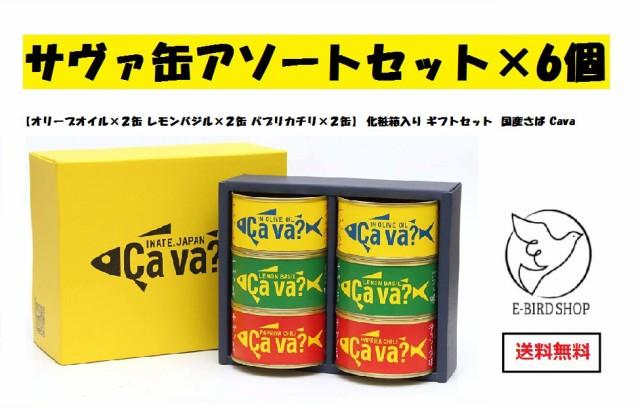 サヴァ缶アソートセット×6個【オリーブオイル×2缶 レモンバジル×2缶 パプリカチリ×2缶】 化粧箱入り ギフトセット 国産さば Cava