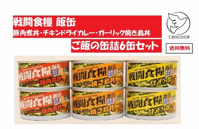 戦闘食糧 飯缶 【豚角煮丼・チキンドライカレー・ガーリック焼き鳥丼】【ご飯の缶詰6缶セット】防災グッズ