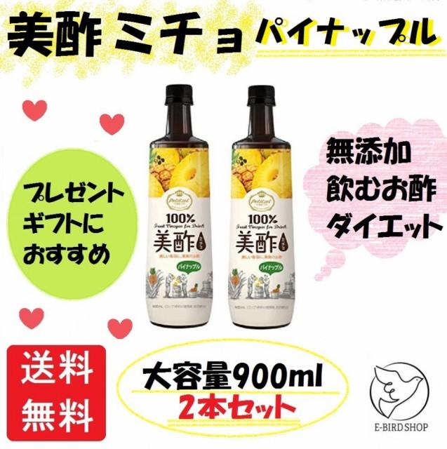 美酢 ミチョ パイナップル 900ml×2本セット 大容量 無添加 飲むお酢 韓国 お酢 ドリンク ジュース ダイエット ギフト プレゼント