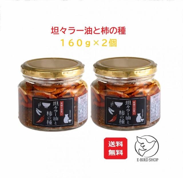 マルシンフーズ 坦々ラー油と柿の種 160g×2個 柿の種 ラー油 オイル漬け にんにく フライドガーリック 調味料