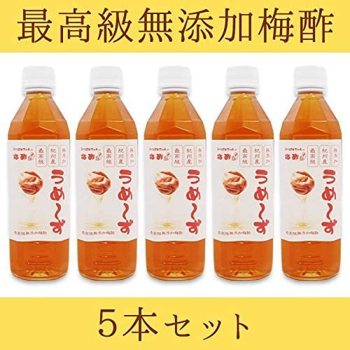 最高級無添加南高梅梅酢 うめ〜ず 5本セット