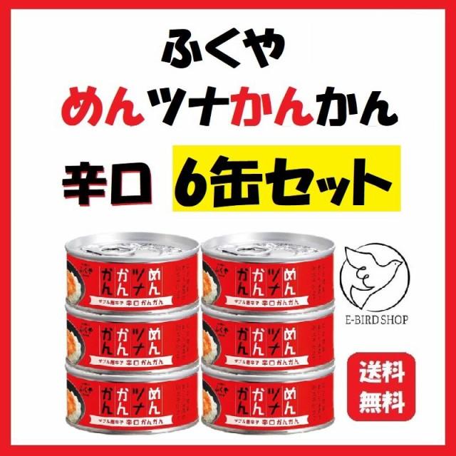 めんツナかんかん(辛口) 90g×6個