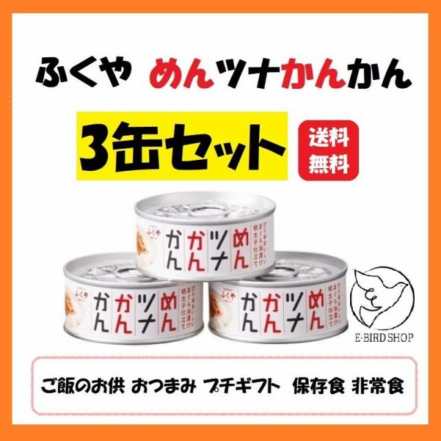 めんツナかんかん3缶セット ご飯のお供 おうち時間 ストック 簡単便利 美味しい 人気 明太子 めんツナ ツナ缶 おつまみ プチギフト 心ば